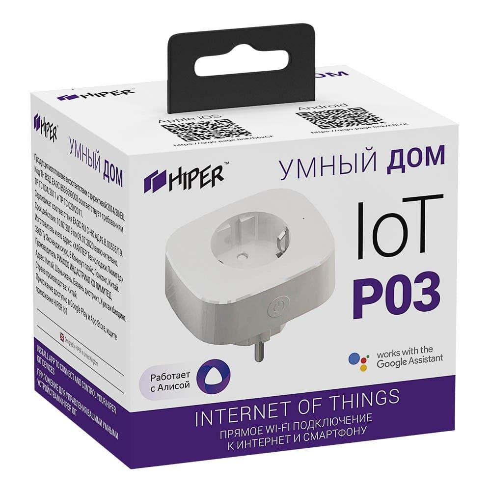 Умная розетка Wi-Fi HIPER IoT P03 3600Вт